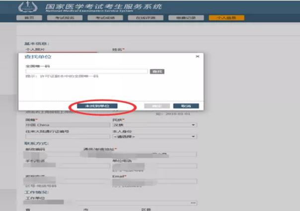 淄博医师资格考试新增单位3