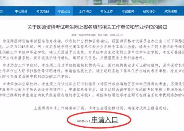 淄博医师资格考试新增单位4