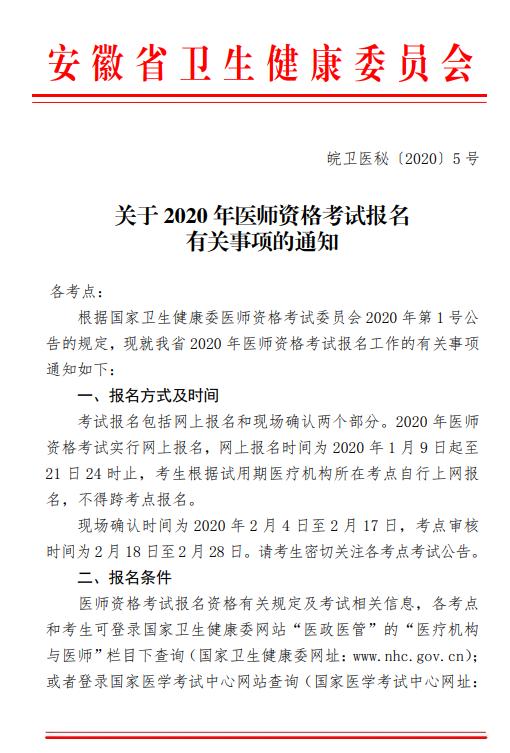 2020年安徽省公卫执业/助理医师考试报名通知
