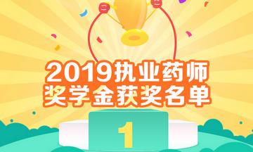 【奖学金】2019年执业药师奖学金获奖名单公布!