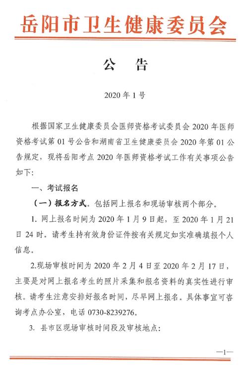 岳阳市2020年公卫执业医师报名及现场审核公告