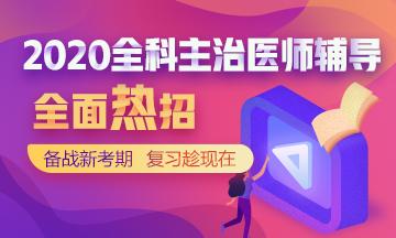 2020年全科主治医师网络辅导