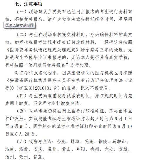 安徽省2020年公卫执业医师实践技能及笔试准考证打印时间