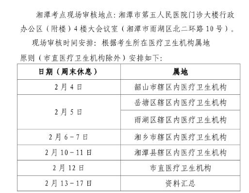 湘潭2020年口腔助理执业医师考试现场审核时间及材料