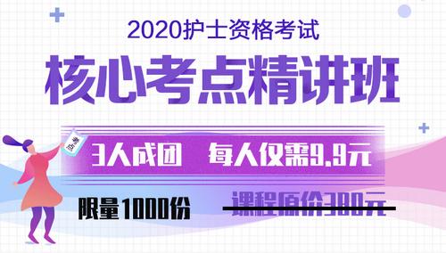 【限时特惠】2020护士核心考点精讲班限时折扣,速抢!