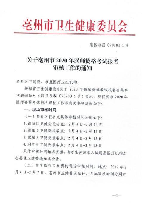 亳州考点2020年口腔助理医师现场审核时间及地点