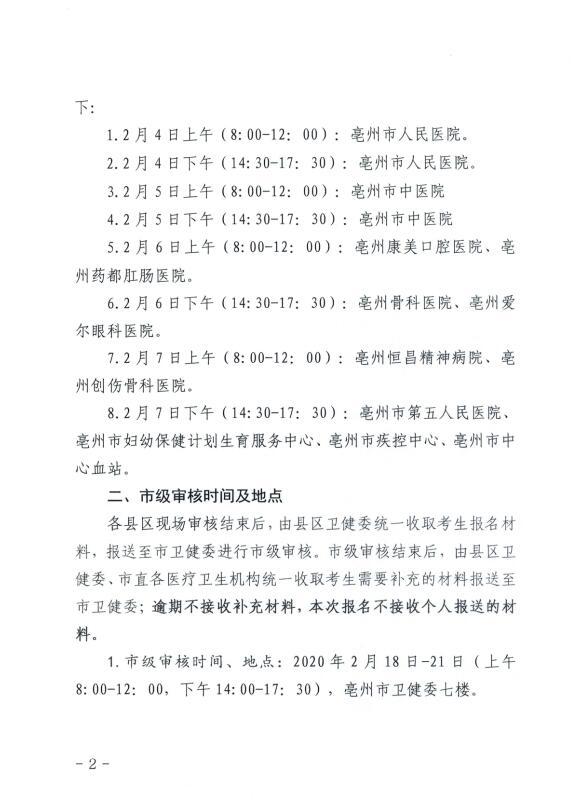 2020年亳州考点口腔助理医师现场审核提交材料