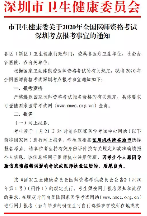 深圳市2020年口腔助理医师现场审核通知
