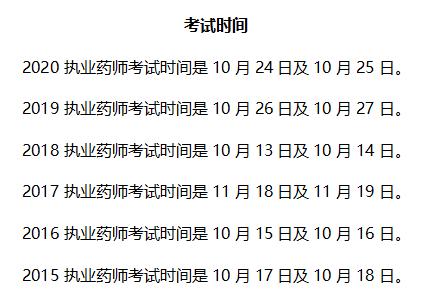 考试时间历年