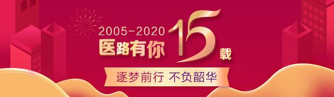 2020年医学教育网15周年校庆逐梦前行不负韶华