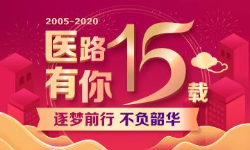 医学教育网15周年庆名师祝福视频