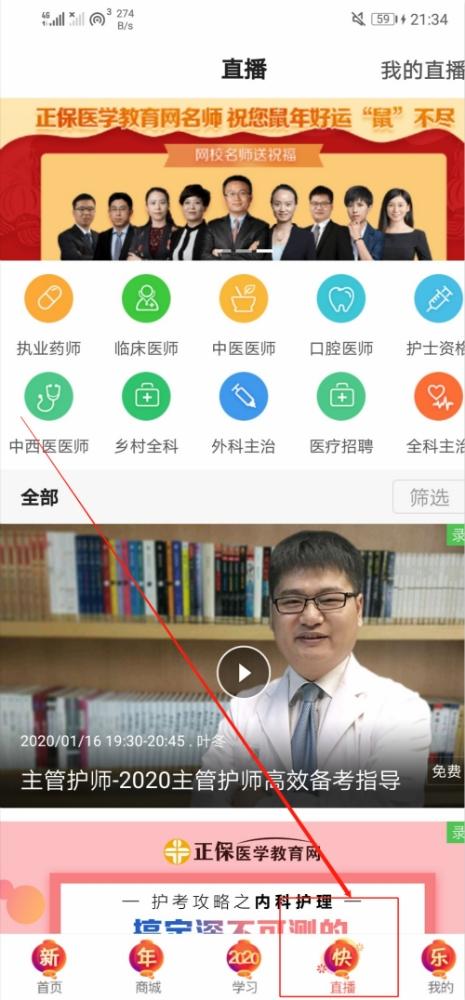 【12场免费直播】医学教育网名师直播免费看,致敬每一位医学人