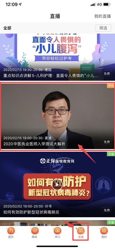 【直播回放】2月15日名师姜逸2020年中医医师入学测试直播