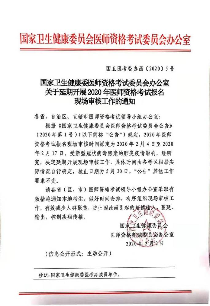 贵州省延期2020年中医执业医师考试报名现场审核工作的通知