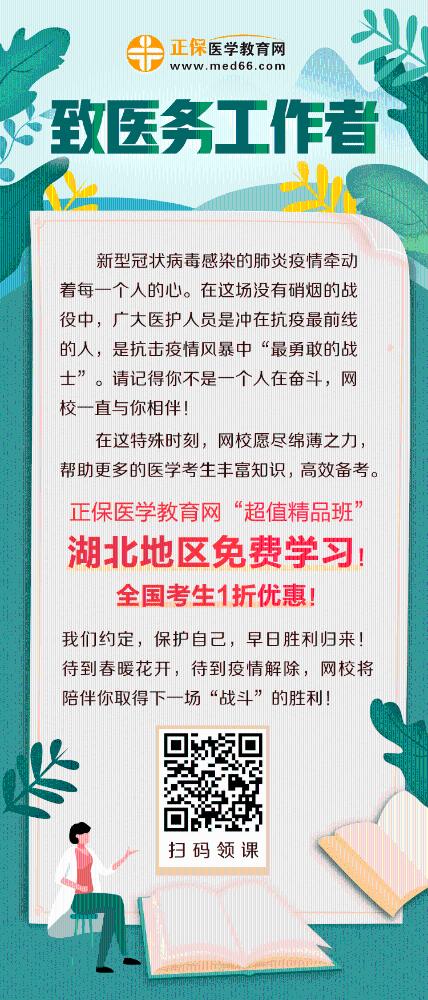 战疫不停学:中医执业医师超值精品班 湖北免费学!