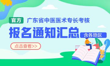 广东省2019年中医医术确有专长医师资格考试通知各地区汇总