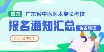广东省中医医术确有专长医师资格考试通知各地区汇总
