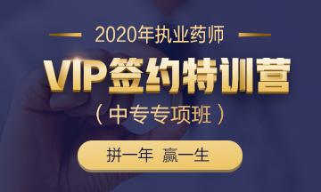 2020执业药师VIP签约特训营(中专专项班)全新上线!