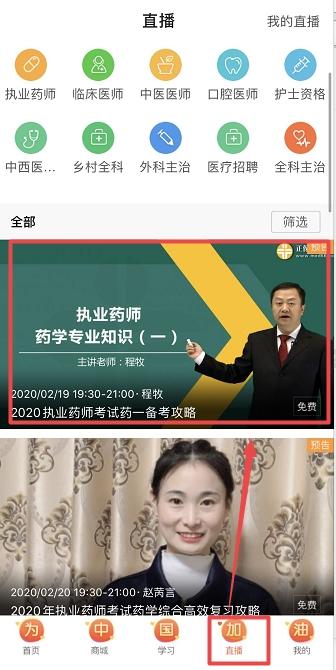 【直播汇总】2020年执业药师金题点睛班直播发布会!