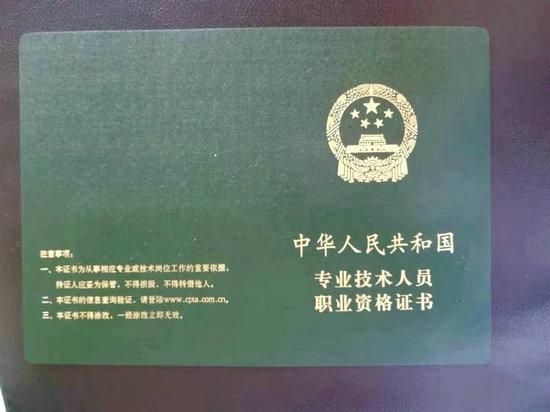 主管护师资格证书图片