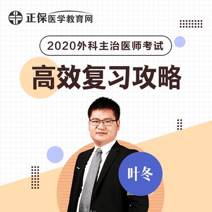 【免费直播】2020年外科主治医师考试高效复习攻略!