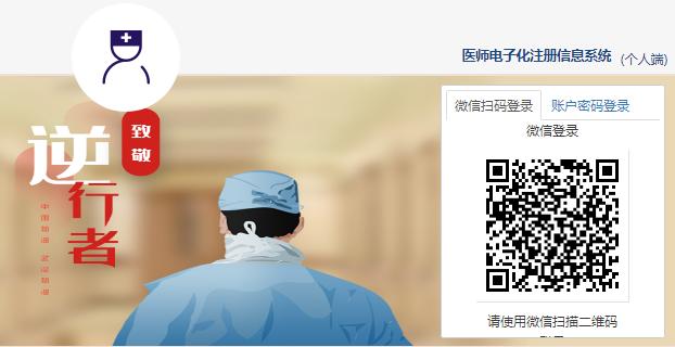 2020年中医执业医师资格证电子化注册个人端