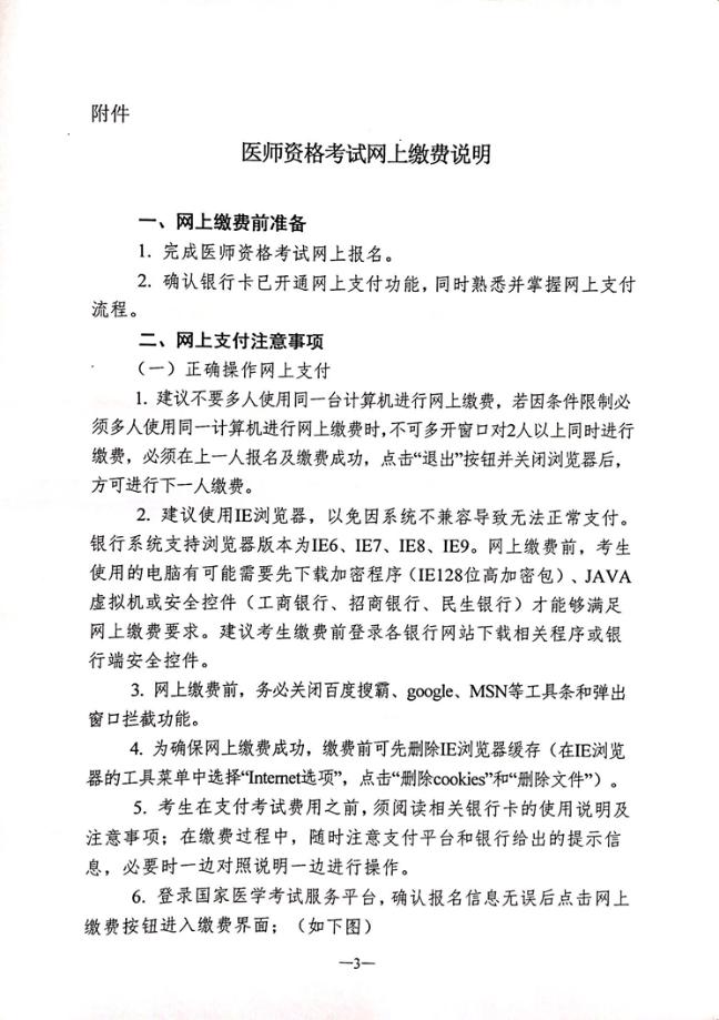 2020年江苏省医师资格网上缴费说明1
