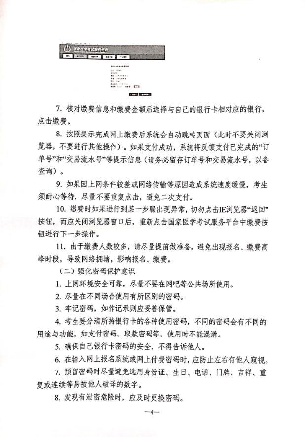 2020年江苏省医师资格网上缴费说明2