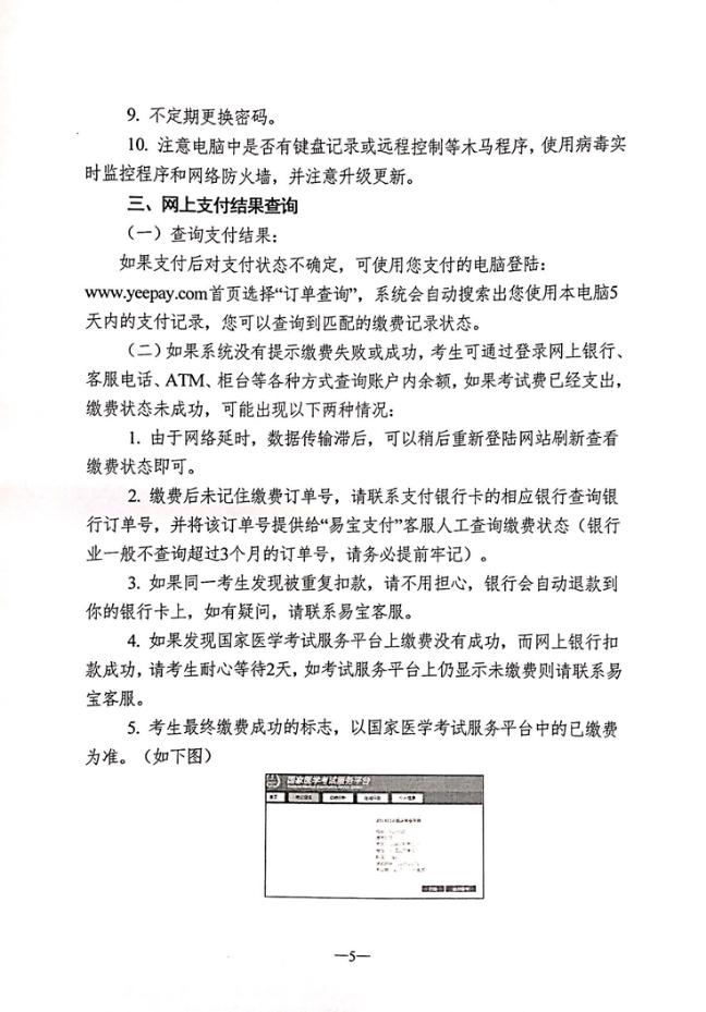 2020年江苏省医师资格网上缴费说明3