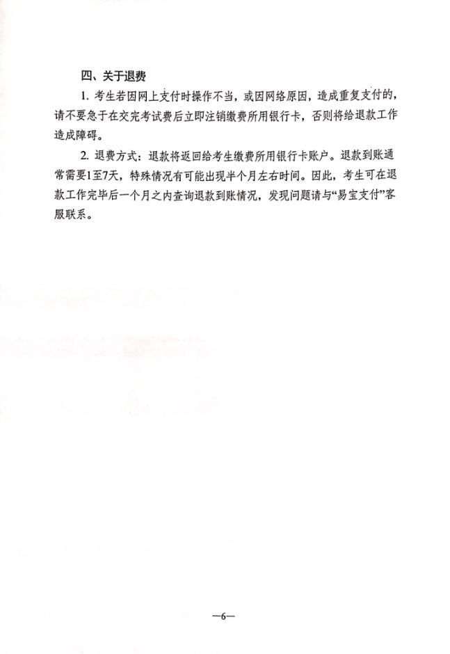 2020年江苏省医师资格网上缴费说明4