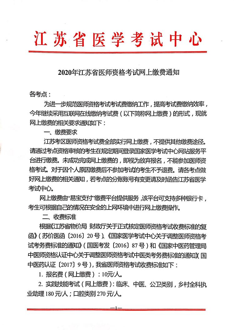 2020年国家医师资格考试江苏考区网上缴费通知1