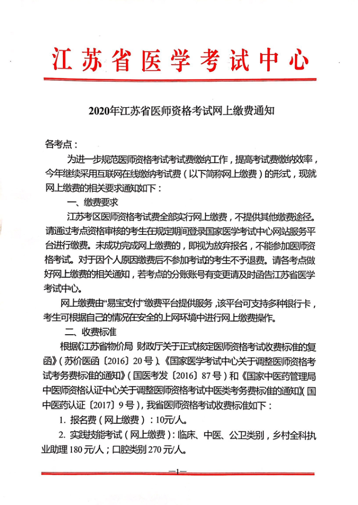 江苏省宿迁市2020年公卫医师资格考试缴费具体时间