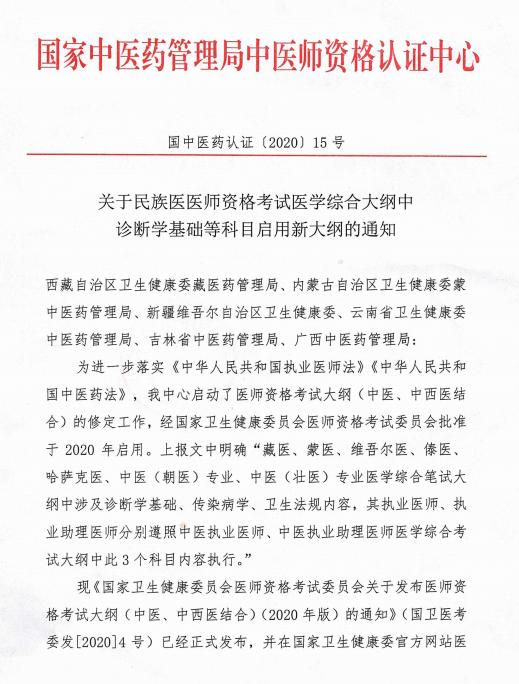 内蒙古呼伦贝尔转发2020年民族医医师资格考试启用新大纲通知
