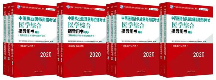 2020年中医执业医师资格考试指导用书