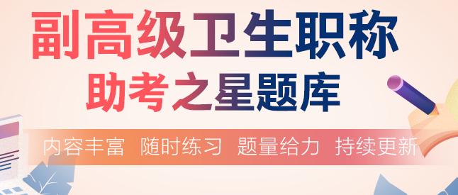 福利!2020卫生高级职称题库0元试用!
