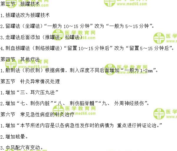 中�t��I�t�����`技能教材���2