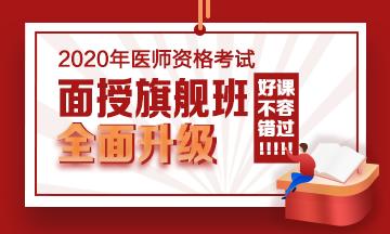 2020临床执业医师面授
