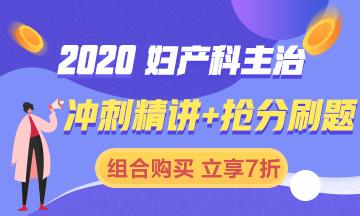 2020妇产科主治冲刺精讲班+抢分刷题班