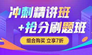 2020药学职称冲刺精讲班+抢分刷题班 组合购买享7折