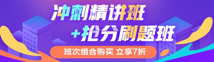 2020主管护师考试冲刺通关班+抢分刷题班联报7折优惠