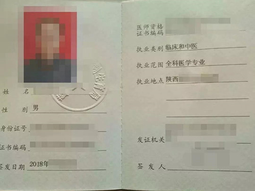 助理医师有医师执业证书吗图片
