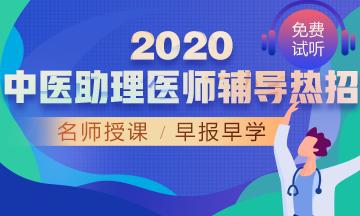 2020年中医助理医师辅导课程