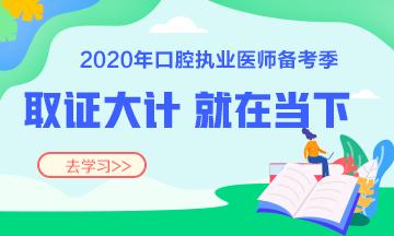 2020口腔执业医师复习辅导班次