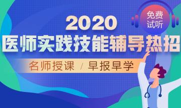2020年医师凤凰彩票购彩辅导课程