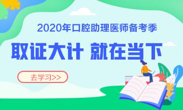 2020年口腔助理医师辅导班次