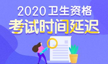 【重磅消息】官宣啦!2020年卫生资格考试确定推迟举行!