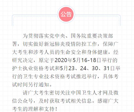 中國衛生人才網官方通知:2020中醫肛腸主治醫師考試推遲舉行