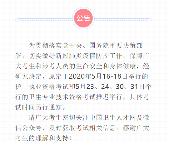 中國衛生人才網官方通知:2020病理學主治醫師考試推遲舉行