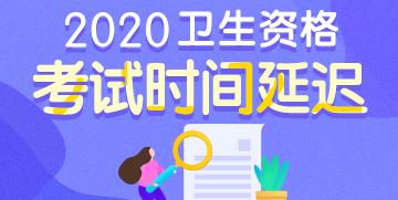 官宣啦!2020年卫生资格考试确定推迟举行!