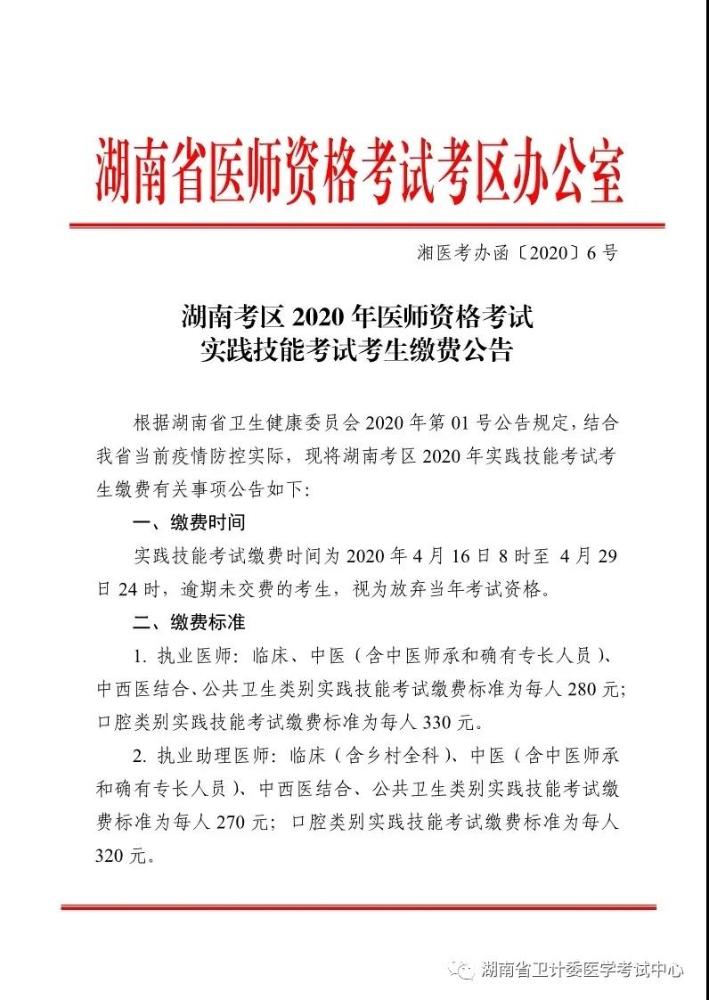 湖南考区2020临床助理医师实践技能缴费时间和要求
